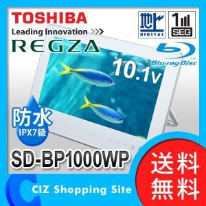 ブルーレイ ポータブルブルーレイ プレーヤー ブルーレイディスクプレーヤー 東芝 レグザ 防水 10.1V型 フルセグ搭載 DVDプレーヤー SD-BP1000WP|ciz