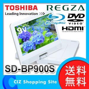 ブルーレイ ポータブルブルーレイ プレーヤー ブルーレイディスクプレーヤー 東芝(TOSHIBA) レグザ(REGZA) 9V型 DVDプレーヤー DVDプレイヤー SD-BP900S|ciz