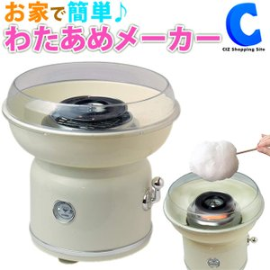 わたあめ機 家庭用 おもちゃ わたあめメーカー 綿菓子機 ザラメ コットンキャンディー クッキングトイ SEW-2824|ciz