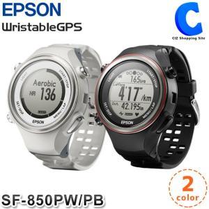 スマートウォッチ 防水 ウェアラブル リスタブルGPS メンズ レディース エプソン GPSランニングギア SF-850(送料無料)|ciz