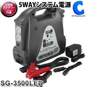 ポータブル電源 大容量 ポータブルバッテリー 車中泊 大自工業 メルテック SG-3500LED 12V キャンプ アウトドア 小型 5WAY SG-3500LED|ciz