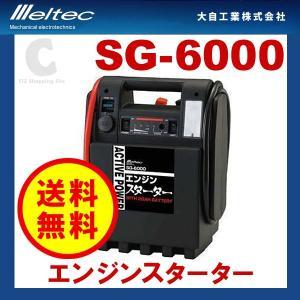 大自工業 メルテック エンジンスターター 大容量 トラクター ポータブルバッテリー AC電源 26Ah 12V 自動車 SG-6000 (送料無料)|ciz