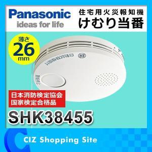 パナソニック(Panasonic) 住宅用火災警報器 けむり...