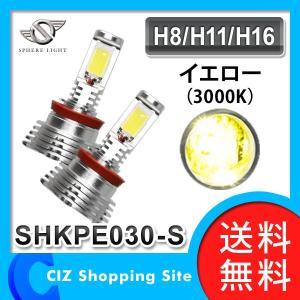 フォグランプ LED 後付け イエロー 3000K H8/H11/H16 スフィア フォグ専用 コンバージョンキット SHKPE030-S (送料無料)|ciz