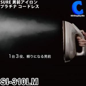 スチームアイロン コードレス 石崎電機製作所 シュアー 男前アイロン プラチナ SI-310LM|ciz