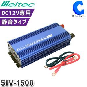 インバーター 車 12V 定格出力1400W 最大出力1500W バッテリー接続 大自工業 メルテック SIV-1500 静音タイプ|ciz