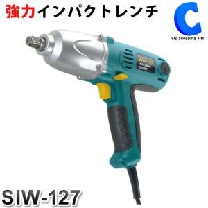 電動インパクトレンチ タイヤ交換 新興製作所 コードあり 自動車 車 超強力  SIW-127 ciz