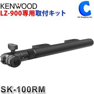 ケンウッド LZ-900専用 伸縮式リアモニター取付キット ヘッドレスト取付 運転席側取付用 SK-100RM (送料無料&お取寄せ) ciz