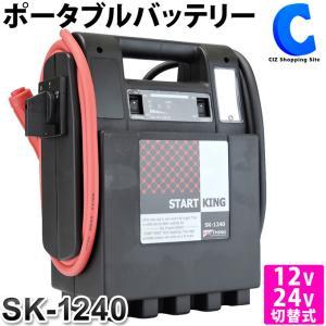 セイシング スタートキング SK-1240 ポータブルバッテリー 12V 24V 対応 急速充電 バッテリー充電器 エンジンスターター 切替式 (送料無料&お取寄せ)|ciz
