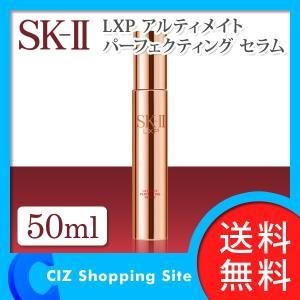 SK2 SK-2 LXP アルティメイト パーフェクティング セラム 50ml 高保湿美容液 (送料無料&お取寄せ)|ciz