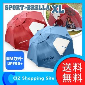 ビーチパラソル 大型 UVカット スポーツ観戦 運動会 スポーツブレラ XL 約270cm (送料無料)|ciz