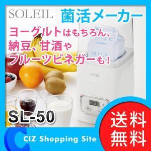 ヨーグルトメーカー 甘酒 タイマー ソレイユ 菌活メーカー 発酵食品 SL-50 (ポイント10倍&送料無料)|ciz