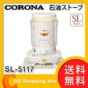 石油ストーブ コロナ 対流型 木造13畳 コンクリート造18畳 SLシリーズ SL-5117 (送料無料)|ciz