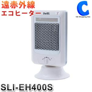 ヒーター 遠赤外線 遠赤外線ヒーター 遠赤外線ストーブ 小型 おしゃれ 足元 首振り エコヒーター 足元暖房 暖房器具 ホワイト SLI-EH400S (送料無料)|ciz