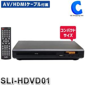 DVDプレーヤー 本体 HDMI出力端子付き 薄型 据え置き型 再生専用 CPRM対応 HDMIケーブル付き SaiEL SLI-HDVD01 ciz