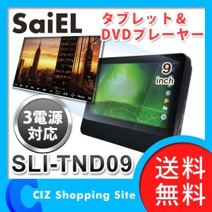 ポータブルDVDプレーヤー 本体 画面9インチ以上 車載 タブレット機能付き Wi-Fi対応 9インチ サイエル SLI-TND09 (送料無料)|ciz