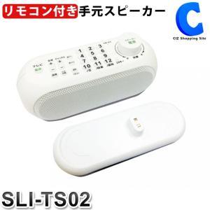手元スピーカー テレビ用 高齢者 ワイヤレス テレビスピーカー 手元 充電式 SaiEL リモコン付き手元スピーカー SLI-TS02|ciz