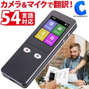 音声翻訳機 44言語双方向翻訳可能 英語 中国語 カメラ付き コンパクト USB充電 SLI-WTC500 (お取寄せ) ciz