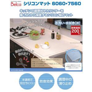 調理台 保護シート 保護マット シリコン 60×75cm キッチン 耐熱 大判 大きい 半透明 ベルカ SM-7560N|ciz|02
