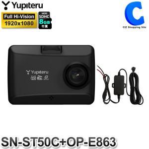 ユピテル ドライブレコーダー 電源直結コードセット SN-ST50C+OP-E863 HDR機能 駐車監視 GPS搭載 Gセンサー 電波干渉対策 常時録画 200万画素 高画質|ciz