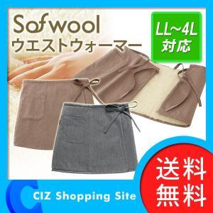(送料無料&お取寄せ) Sofwool(ソフゥール) ウエストウォーマー あったか巻きスカート LL〜4Lサイズ対応 ルームウエア 腰巻き|ciz