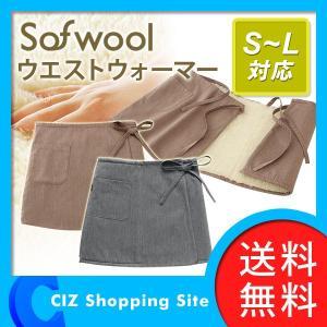 (送料無料&お取寄せ) Sofwool(ソフゥール) ウエストウォーマー あったか巻きスカート S〜Lサイズ対応 ルームウエア 腰巻き|ciz