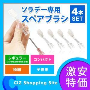 歯垢除去高機能歯ブラシ ソラデー用 スペアブラシ 4本セット ソラデー3