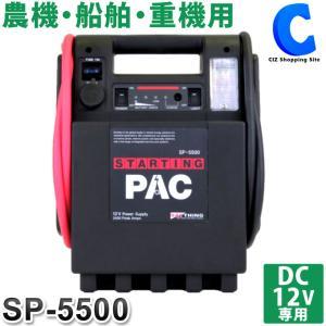 セイシング スターティングパック SP-5500 12V ポータブルバッテリー エンジンスターター ...