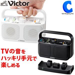 テレビスピーカー ワイヤレス 高齢者 手元スピーカー 耳元 ビクター みみ楽 Victor SP-A900 生活防水 簡単接続 簡単操作|ciz