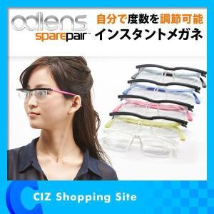 メガネ アドレンズ スペアペア(SparePair) インスタントメガネ 遠近両用 老眼鏡 眼鏡 度数調節眼鏡 (POINT3倍)|ciz