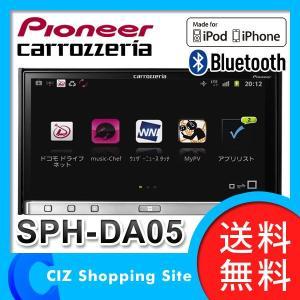 カーオーディオ 2din 本体 パイオニア カロッツェリア スマートフォンリンク アプリユニット Bluetooth SPH-DA05 (送料無料)|ciz
