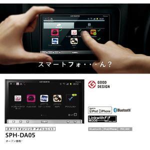 カーオーディオ 2din 本体 パイオニア カロッツェリア スマートフォンリンク アプリユニット Bluetooth SPH-DA05 (送料無料)|ciz|02