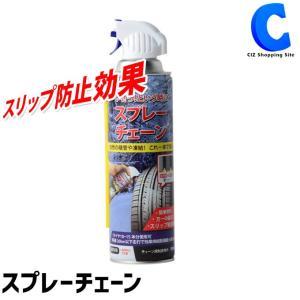 スプレー式タイヤチェーン スプレーチェーン スプレー タイヤチェーン 田村将軍堂 スプレーチェーン式...