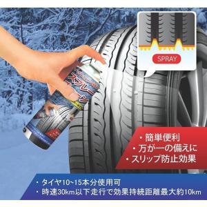 タイヤ スプレーチェーン スプレー式タイヤチェーン スプレー タイヤチェーン 田村将軍堂 スプレーチェーン式タイヤチェーン|ciz|02