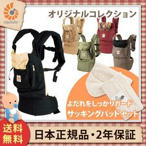 エルゴ 抱っこひも (送料無料) エルゴベビー(ergobaby) オリジナルコレクション+サッキングパッドセット (日本正規品)|ciz