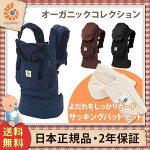 エルゴ 抱っこひも エルゴベビー(ergobaby) オーガニック+サッキングパッドセット (日本正規品)|ciz