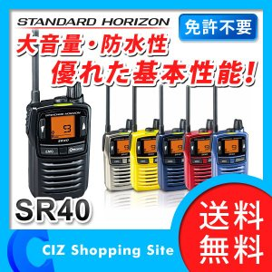 トランシーバー インカム 防水 八重洲無線 スタンダード ホライゾン SR40 (送料無料)|ciz
