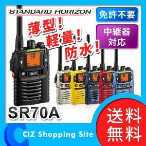 トランシーバー 特定小電力トランシーバー SR70A 防水 八重洲無線 STANDARD HORIZON スタンダードホライズン (送料無料) ciz