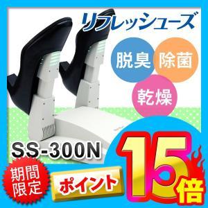 シューズドライヤー SS-300N リフレッシューズ 靴除菌脱臭乾燥器 (送料無料&お取寄せ)|ciz