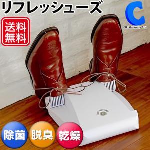 靴乾燥機 リフレッシューズ シューズドライヤー 脱臭 除菌 ブランディングジャパン SS-350 ciz