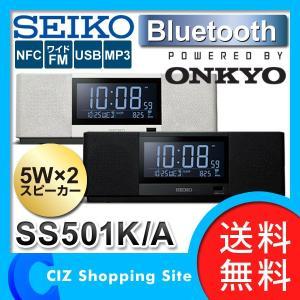 目覚まし時計 置き時計 デジタル Bluetooth スピーカー スピーカークロック セイコー SEIKO マルチサウンドクロック SS501K SS501A (送料無料)|ciz