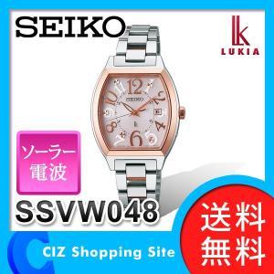 時計 腕時計 (送料無料) セイコー(SEIKO) ルキア LUKIA ソーラー電波時計 レディース SSVW048|ciz