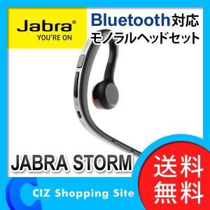 ヘッドセット ジャブラ JABRA (Jabra) STORM Bluetooth モノラルヘッドセット 片耳ヘッドセット ワイヤレス 日本正規代理店品 (送料無料)|ciz