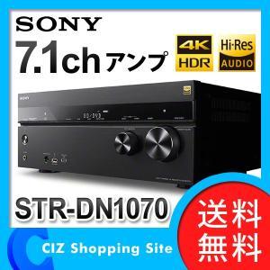 ソニー ハイレゾ アンプ AVアンプ 4K ネットワーク対応 7.1ch SONY マルチチャンネルインテグレートアンプ STR-DN1070 (送料無料)|ciz