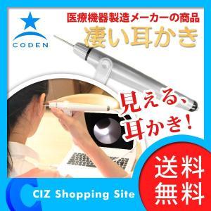 コデン(CODEN) 凄い耳かき 内視鏡付き 耳かき 耳掃除 イヤースコープ (送料無料) ciz