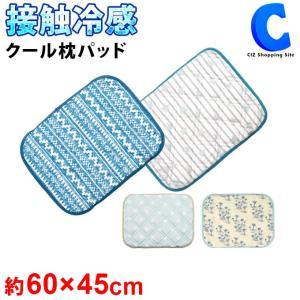 接触冷感 枕カバー 枕パッド 夏用 おしゃれ ひんやり さらさら 60cm × 45cm サマリ クール枕パッド (送料無料)|ciz