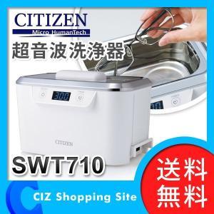 シチズン 超音波洗浄機 入れ歯 メガネ アクセサリー 超音波洗浄器 小型 CITIZEN SWT710  (送料無料)