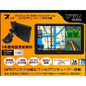 ドライブレコーダー ポータブルナビ 一体型 7インチ ワンセグ GPS AC DC バッテリー内蔵 3電源 スピリクス SX-REC87P|ciz|02