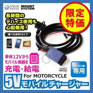 バイク用モバイル充電器 5V モバイルチャージャー サインハウス SYGN-CH|ciz