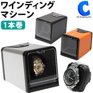 ワインディングマシーン 1本巻き 静音 ギアドライブ ウォッチワインダー 自動巻き腕時計 保管 ケース 収納 ボックス 高耐久|ciz